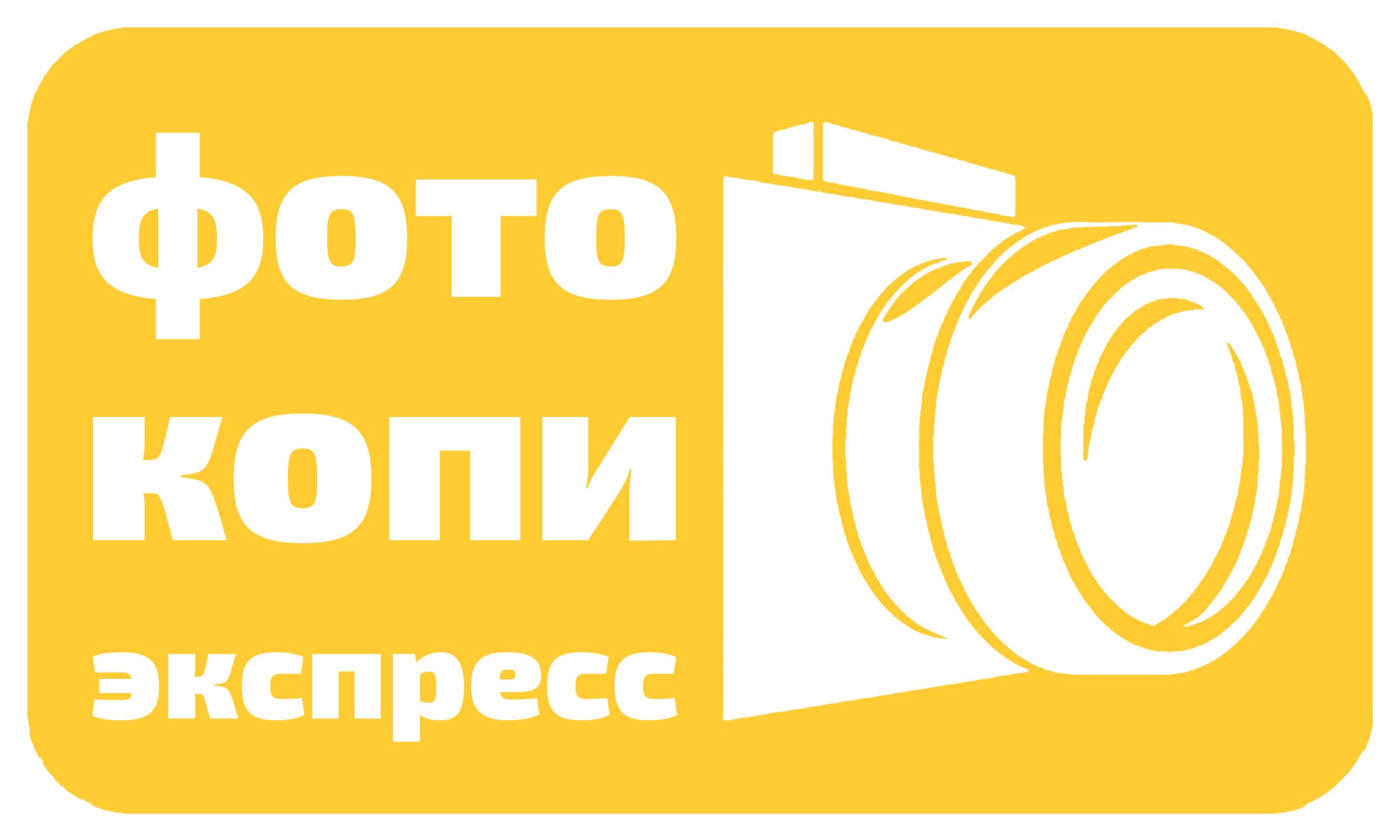 Фото Копи Экспресс
