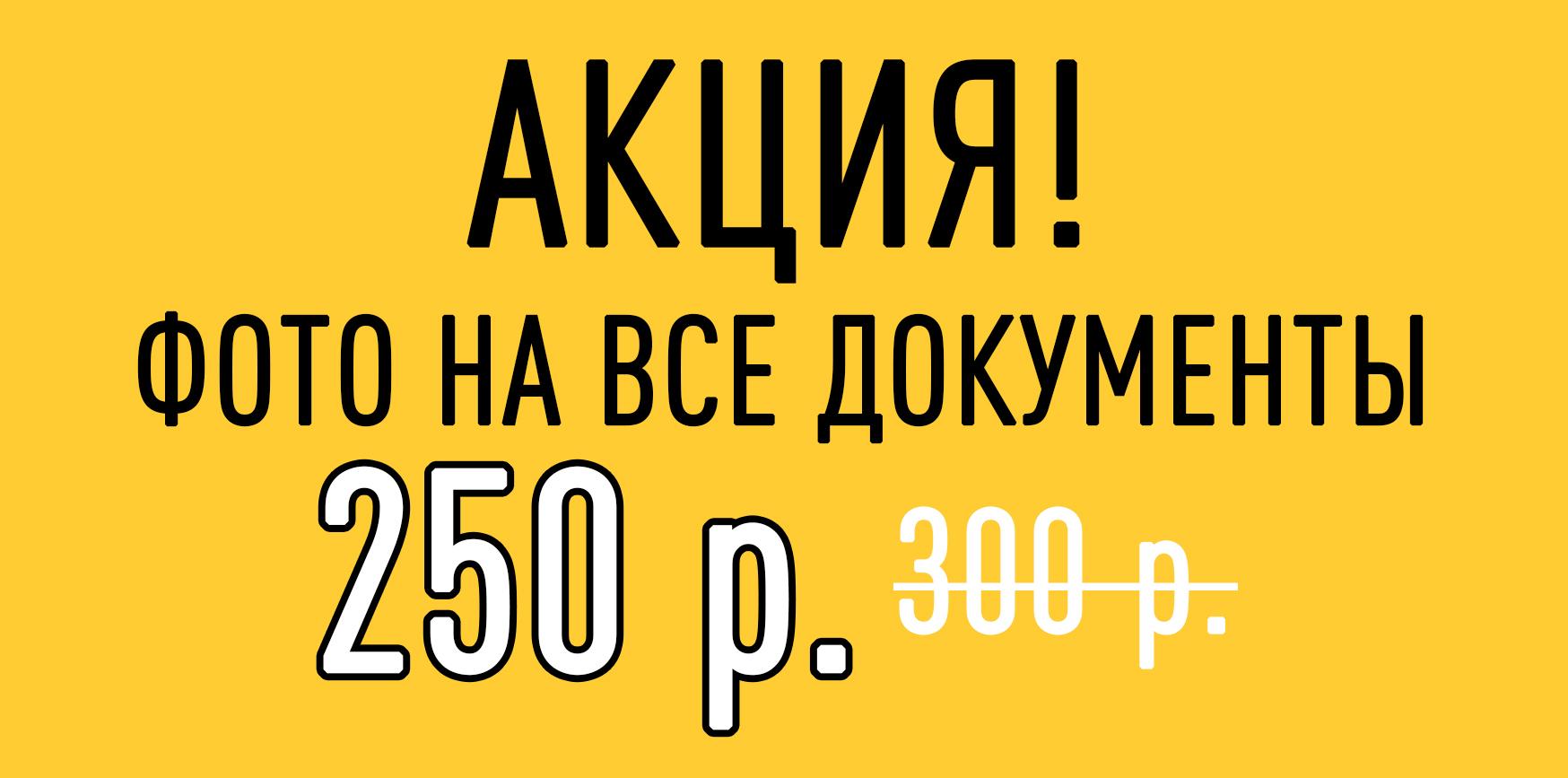 доки 250